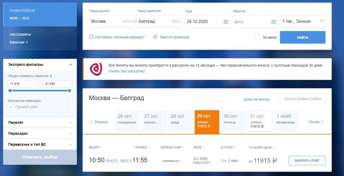 продажа билетов Москва Белград